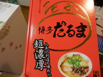 大晦日7.JPG
